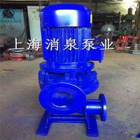 上海消泉泵业供应 单级单吸管道离心泵 IRG100-250A热水循环泵耐腐蚀管道泵