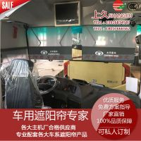油电混动力公交车遮阳帘客车前窗卷帘驾驶室遮光帘上久厂家直销