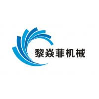 南京黎焱菲机械设备有限公司