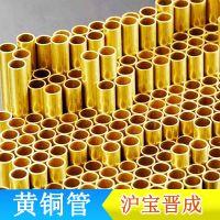 工厂现货H80薄壁毛细黄铜管水暖洁具用黄铜管