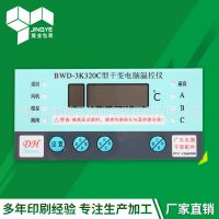 厂家定制 仪器pvc按键面贴 机器设备控制面板 PET按键面贴膜
