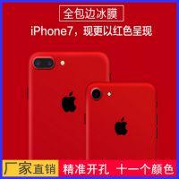 冰膜 iPhone8手机膜 苹果6s保护后膜 IPX换色贴纸彩色全包边7plus
