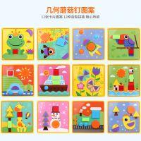 蘑菇钉拼装插拼图儿童1-3-6周岁4男孩5幼儿园2女孩宝宝益智力玩具