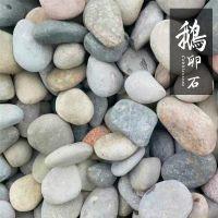 博淼天然鹅卵石 变压器底座专用鹅卵石 各种规格 源产地直销