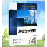 600MW火电机组系列培训教材第四分册-点检定修管理-长沙理工大学组编