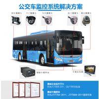 公交实时监控解决方案 公交车远程视频监控系统 车载监控设备厂家