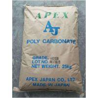 现货 FR2030/日本APEX/PC 防火 阻燃V0 透明级 聚碳酸酯 超高冲击强度