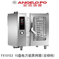ANGELOPO 安吉洛普 FX101E3 10盘电万能蒸烤箱 商用 电烤箱 烤箱