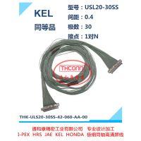 KEL USL20-30SS-060(1对N)同等品极细同轴,高清屏线