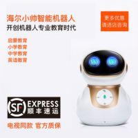 电视同款海尔小帅机器人第五代5.0儿童英语早教娱乐家教学习礼物
