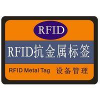 超高频抗金属标签