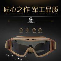 供应防冲击军迷眼镜、功能型战术风镜、防护眼镜、运动骑行越野风镜