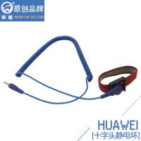 静电手环—双回路手腕带BABU-HW-600华唯品牌