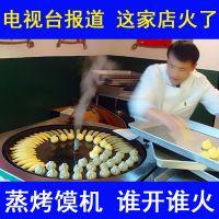 哈欧机械生产电动燃气锅巴馒头机香锅馍馍机锅蒸馍机蒸烤馍机锅贴馍机水煎包机生煎包机免费加盟