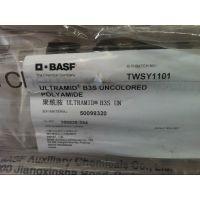【低粘度聚酰胺6】PA6德国巴斯夫B27 E