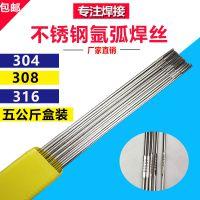 极光焊材TIG-304不锈钢氩弧焊丝1.6/2.0/2.4mm 308不锈钢焊丝