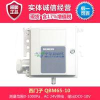 西门子 楼宇 QBM65-10型风管压差传感器,含17%增值税