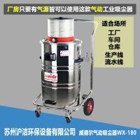 苏州工业吸尘器生产厂家|威德尔WX-180气动吸粉机