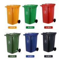 街道加厚环卫垃圾桶 240升塑料垃圾桶 厂家批发