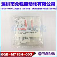 YMH 贴片机保养包KGB-M715H-003-00 YV100X飞行头保养包 原装全新