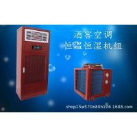 武汉暖通空调什么价格? 怡柯信酒窖专用空调供应