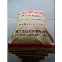 台湾聚福PA12高透明尼龙厂家订做-工程塑料-闫柏清专家供应