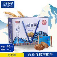 西藏永茂源吉祥粮牌无蔗糖青稞糌粑酥饼 高原有机原生营养粗粮健康饼