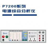 7200电源综合测试仪厂家-特尔斯特,test质优价廉