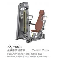 奥圣嘉S801坐姿推胸训练器