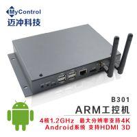 安卓工控机 四核嵌入式Andriod自动售货机广告机工控机 迈冲B301