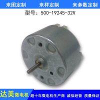 供应RF500有刷直流电动机汽车电机马达金属电机USB电脑风扇电动机