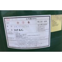 特价供应【台湾大连】正丙醇(NPA)Propanol 百分百原装正品