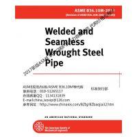 ASME B16.5法兰标准 2017英文版ASME规范 国外标准中文版