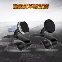 跨境热销车载支架仪表盘超强磁铁夹汽车通用车载支架推荐