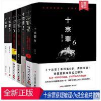 十宗罪全套7册(前传+123456册)全集7册 蜘蛛小说惊悚恐怖侦探悬疑