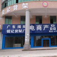 赣州市锐记电子商务有限公司