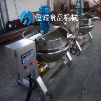 全自动搅拌猪油熬制锅 羊油加工熬制设备夹层锅