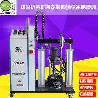 OSD-860热熔胶机 PUR热熔胶机 PUR胶机 家用电器用热熔胶机 家具木工用热熔胶机