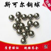 钢球厂家直销 201材质不锈钢球钢珠 实心滚珠 直径15.875mm 16mm