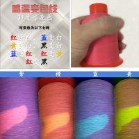 厂家直销 温变线 150D/2感温变色纱线 新型创意感温变色 可多色