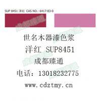 洋红木器涂料SUP8451