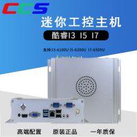 酷睿超薄迷你I5-7200U工控主机 中冠智能