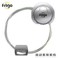 Fitgo自动松紧鞋带系统旋转免系调节鞋带