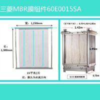 武汉一级代理日本三菱化学MBR膜生物反应器 60E0025SA