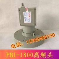 PBITurbo-1800 C波段单本镇双极化单输出高频头C-Band中6 3S大锅降频器电视高频头