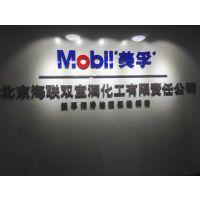 北京海联双宝润化工有限责任公司