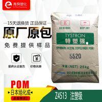 现货 POM 日本旭化成 z4513 注塑级耐老化高刚性齿轮pom共聚甲醛