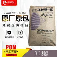 现货POM 日本三菱 cf10 注塑级 导电级耐磨原料 电子配件pom塑胶