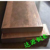 进口铬锆铜板 QZr0.2模具用锆鉻铜板最新价格