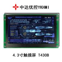 中达优控4.3寸触摸屏 嵌入式组态屏T430B